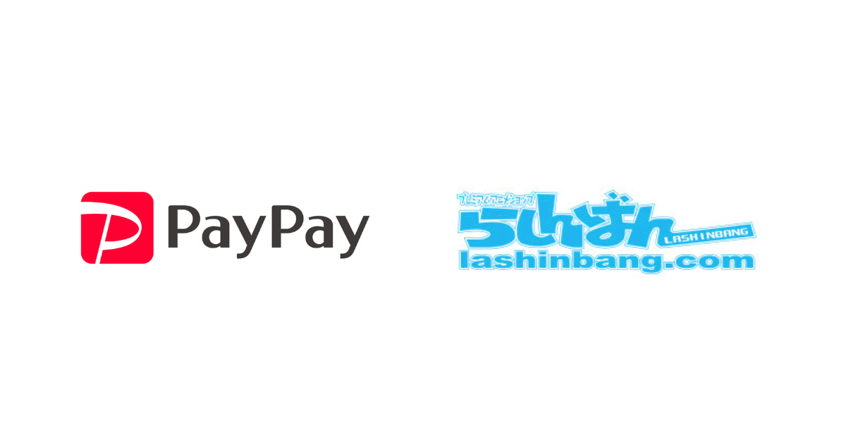 中古アニメショップ「らしんばん」、スマホ決済「PayPay」利用可能に