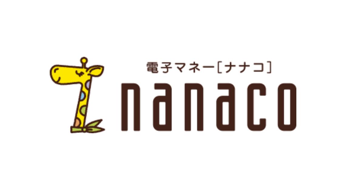 電子マネー「nanaco」、 セブンイレブンアプリから申し込みで発行手数料が無料に