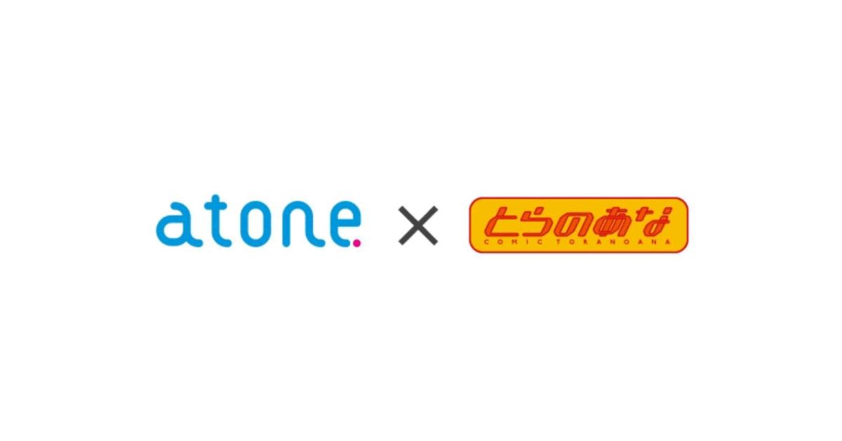 後払い可能なスマホ決済「atone」、マンガやアニメグッズなど販売「とらのあな」実店舗で導入