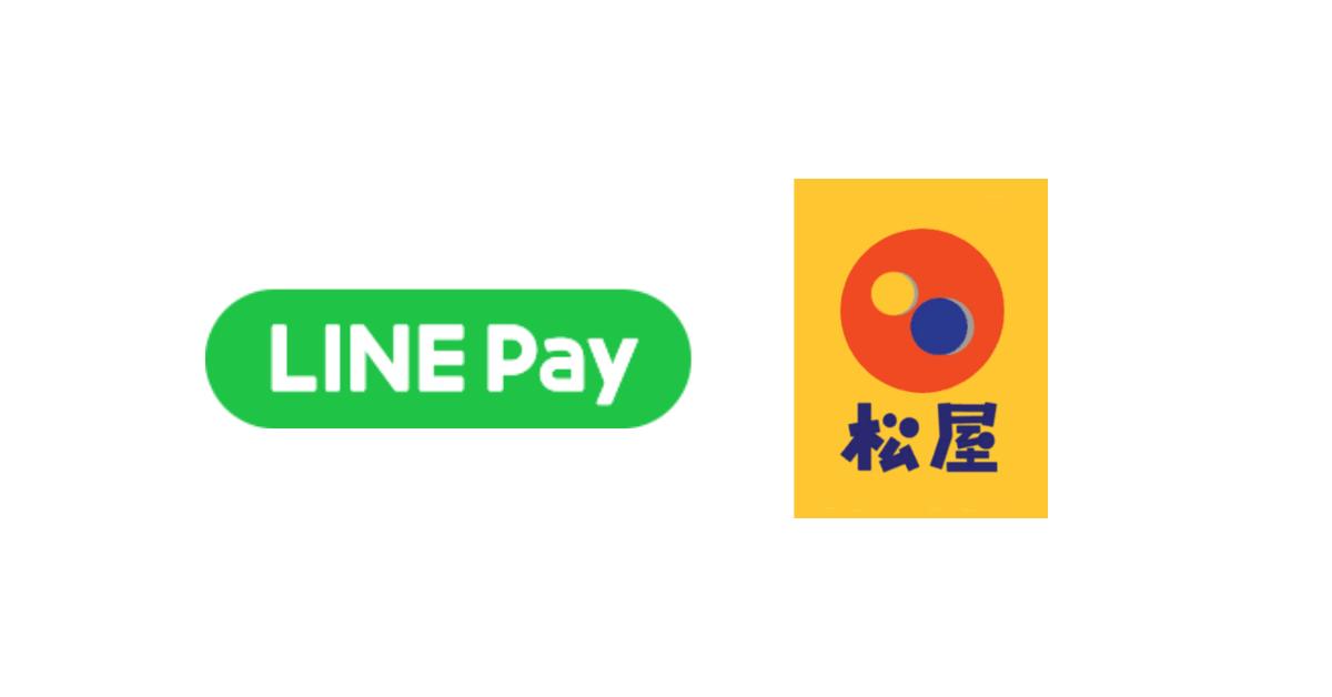 松屋、スマホ決済サービス「LINE Pay」を2月下旬導入へ
