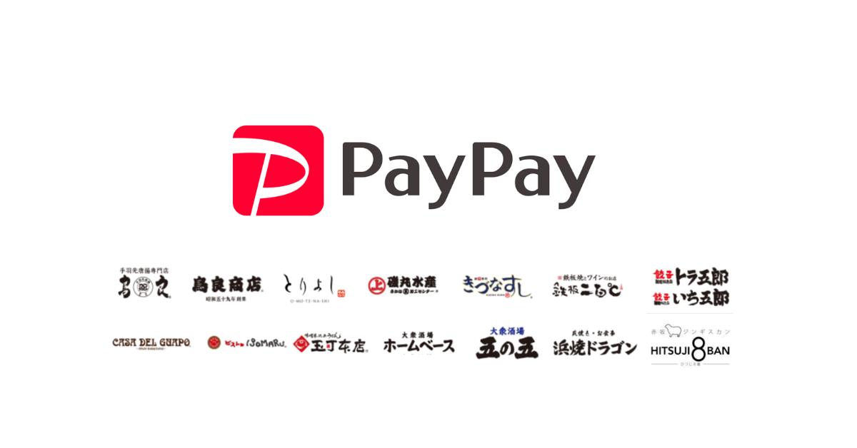 スマホ決済「PayPay」、「磯丸水産」「鳥良」などSFPホールディングスの飲食店で利用可能に
