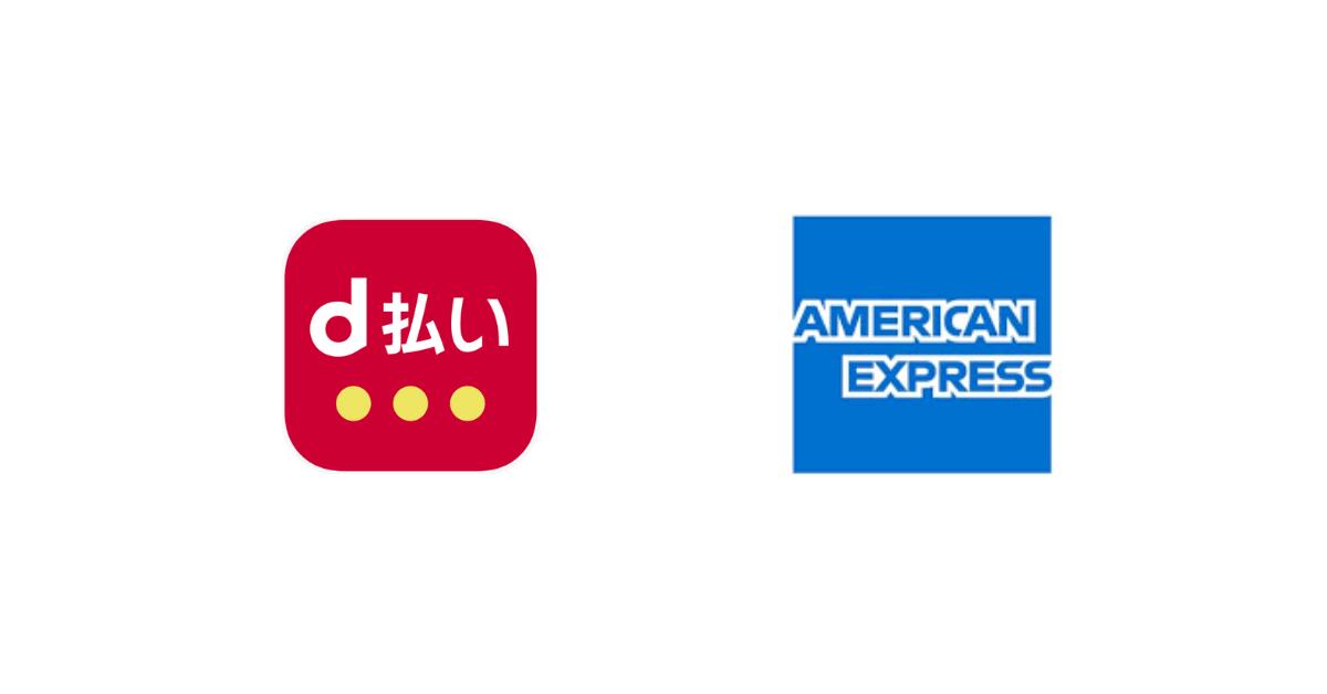 d払いでAmerican Express(アメックス)が利用可能に