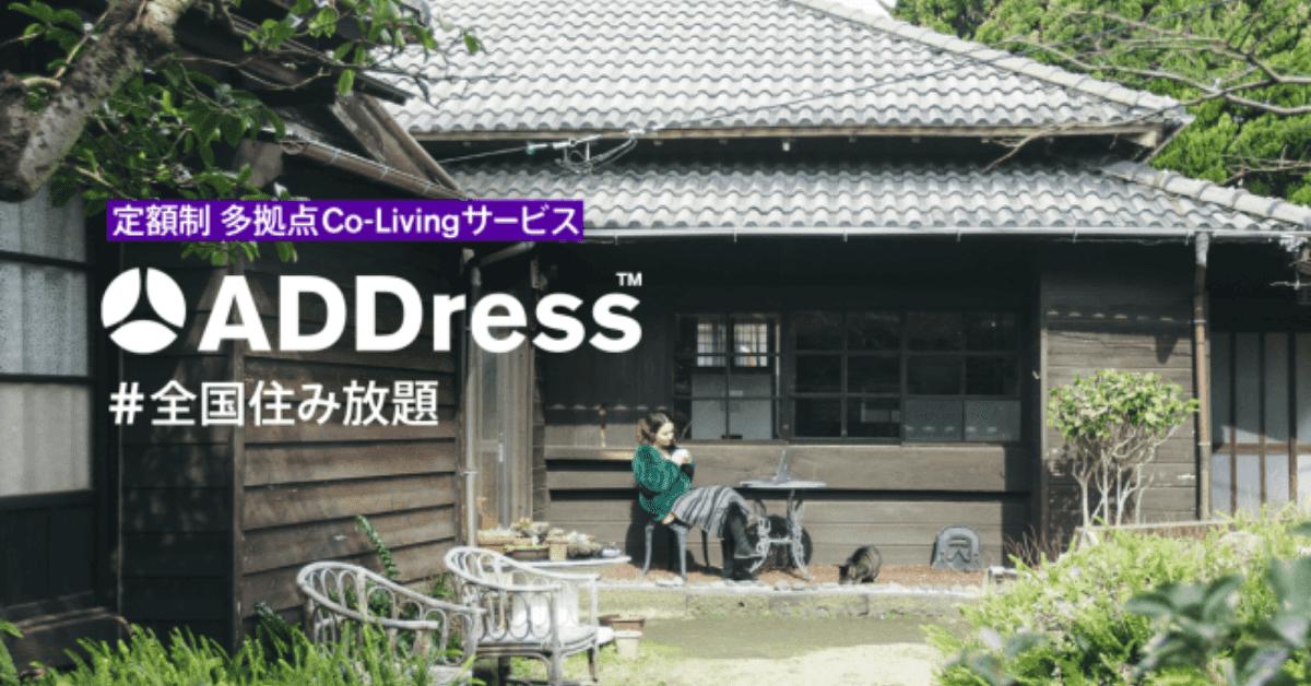 定額で全国住み放題になるサービス「ADDress」が渋谷、鎌倉など第1弾11拠点を発表