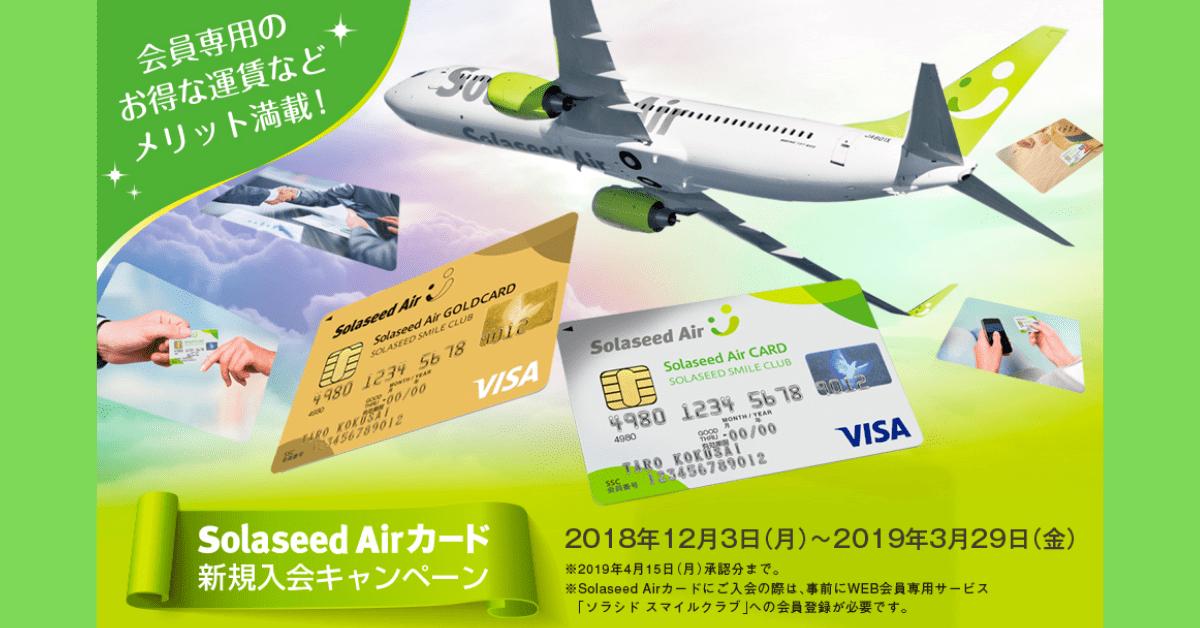 Solaseed Air(ソラシドエア)カードを作るなら今がチャンス!最大15,000円相当のマイルプレゼントキャンペーン