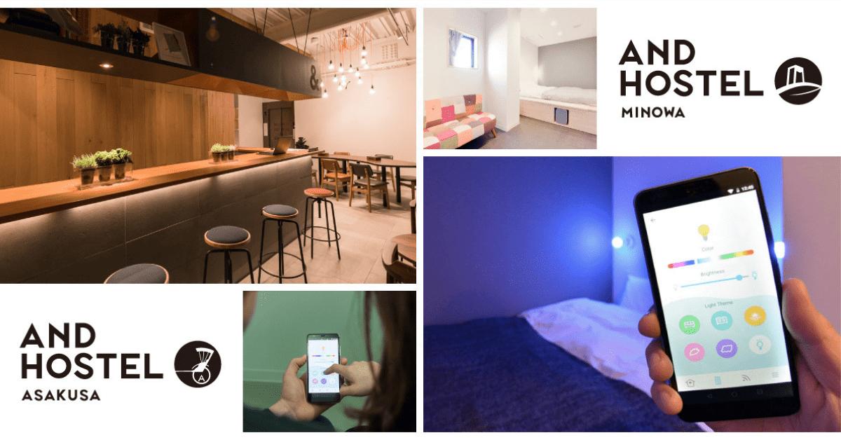 近未来のIoT体験が楽しめるスマートホステル®「&AND HOSTEL 」が浅草と三ノ輪に新規オープン