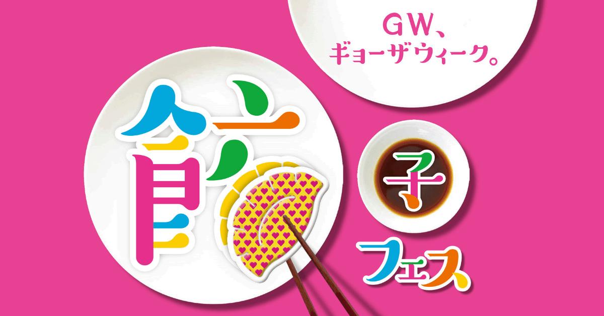 「餃子フェス」初の東京・大阪・広島にて同時開催 電子マネー「iD」支払いならファストチケット(500円)・食券が不要に