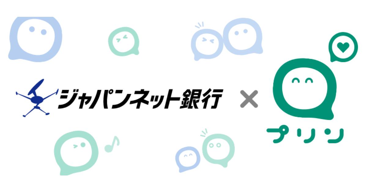 無料送金アプリ「プリン(pring)」、ジャパンネット銀行からのチャージ・出金に対応