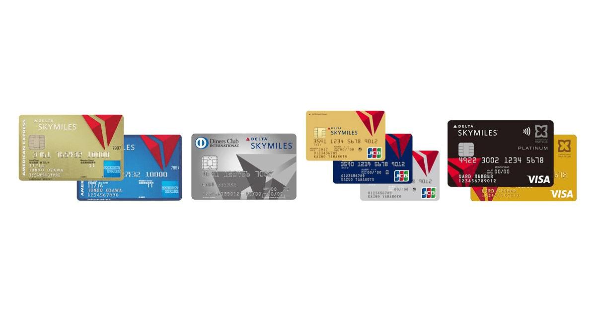 デルタ航空、スカイマイル提携クレジットカード会員を対象に「ダブルマイルキャンペーン」を実施
