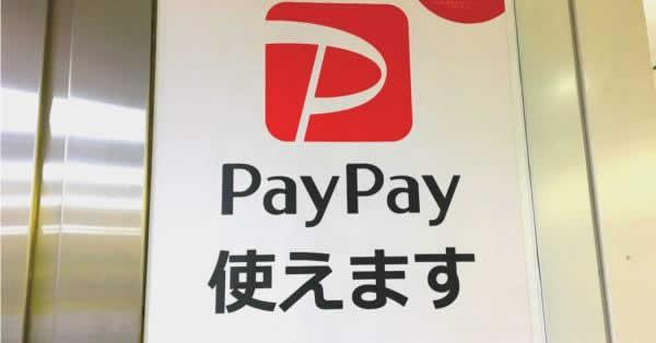 PayPay、入金手数料が2020年6月まで無料に ジャパンネット銀行は売上金額問わず翌日入金