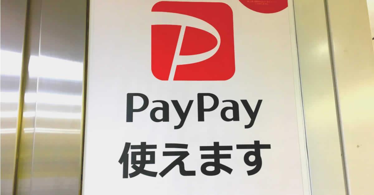 PayPayが「わりかん」機能を新たに追加 抽選で10,000円プレゼントも