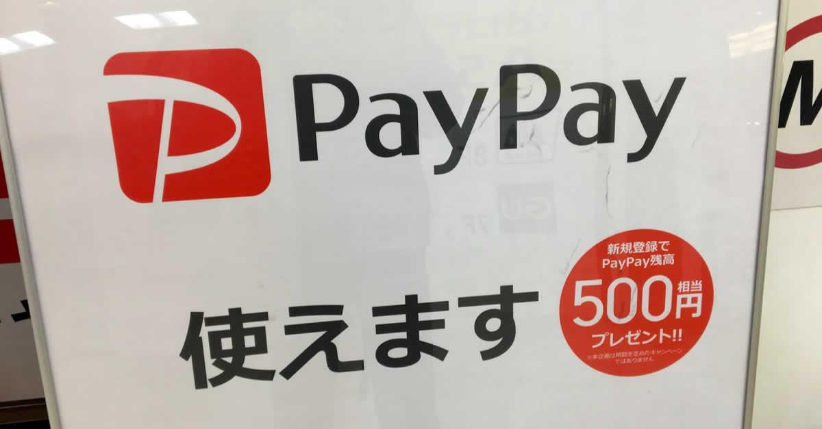 大阪で開催する「東北復興支援 LOVEフェス3.11」にてPayPay支払いが可能に