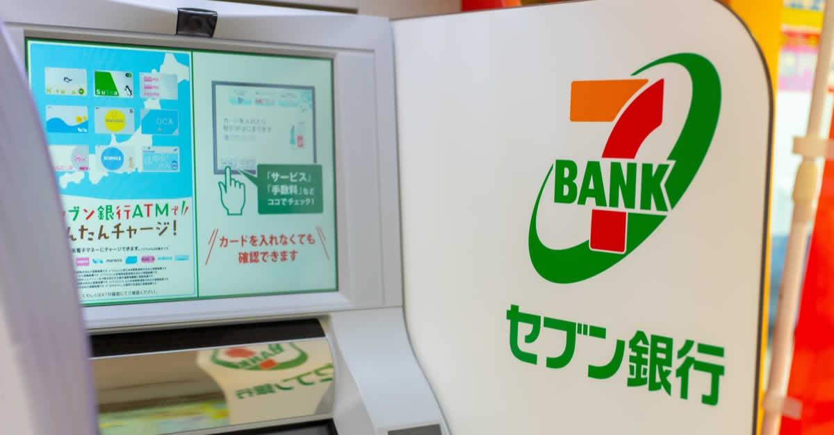 SBI損保、セブン銀行ATMで即日現金受け取りが可能な「ATM受取」を導入