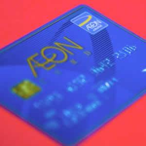 イオンカード、新規入会者限定で最大10万円キャッシュバック