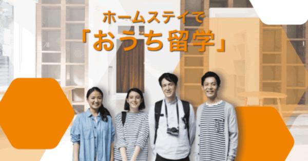 ホームステイ特化のシェアサービス「Homii」開始 本田圭佑氏、Progateなど出資