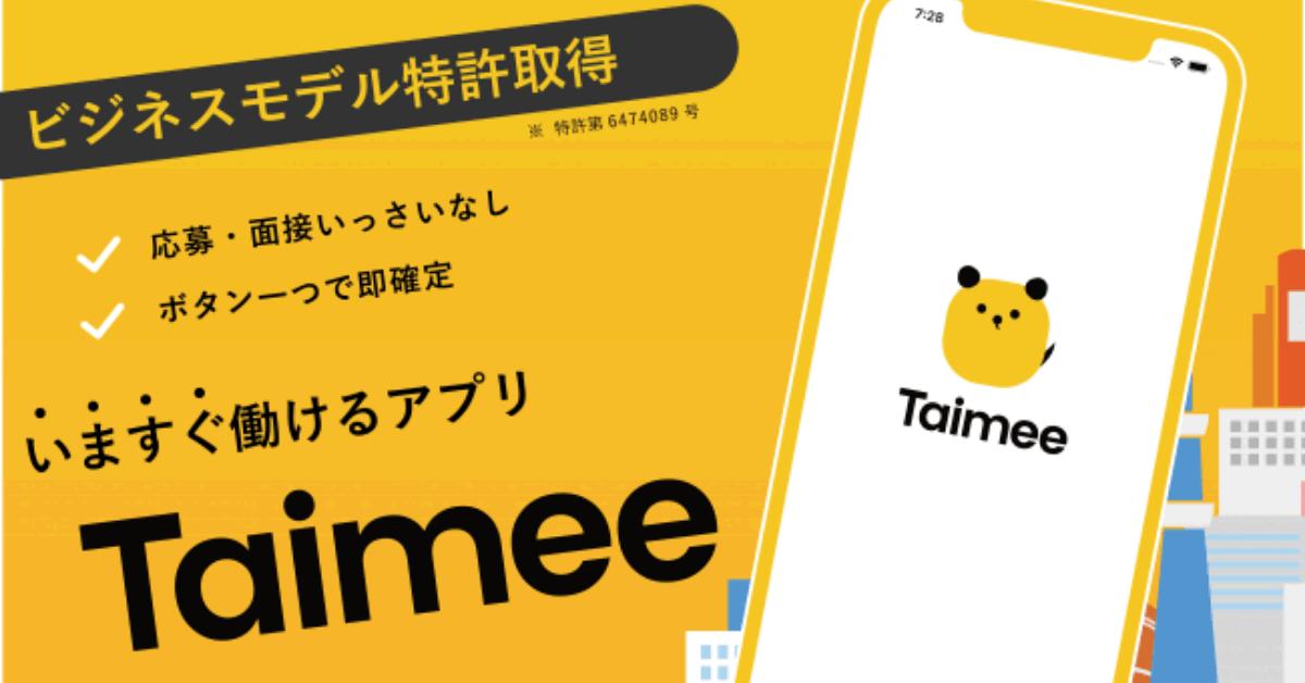 ワークシェアサービス「タイミー」、信用スコア活用し日本初の「働く前に給料が振り込まれる」仕組みでビジネスモデル特許取得