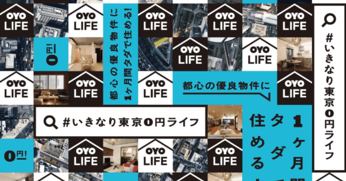 インドのホテルベンチャーOYO、「#いきなり東京0円ライフ」キャンペーン開始 六本木や池袋などのマンション・戸建てが1ヶ月無料に