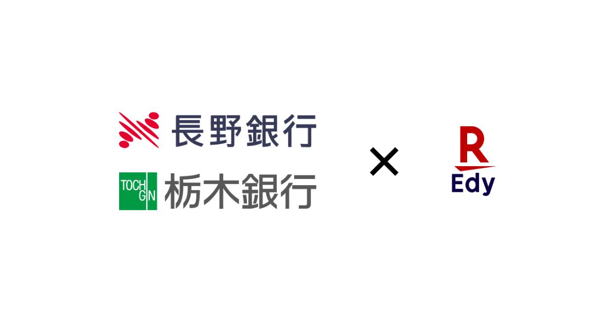 電子マネー「楽天Edy」のチャージに「長野銀行」「栃木銀行」が対応