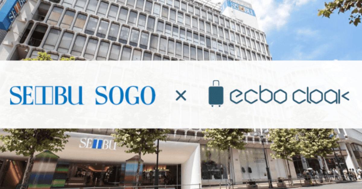 荷物預かりのシェアリング「ecbo cloak」、そごう・西武と提携 「西武渋谷店」でサービス開始へ