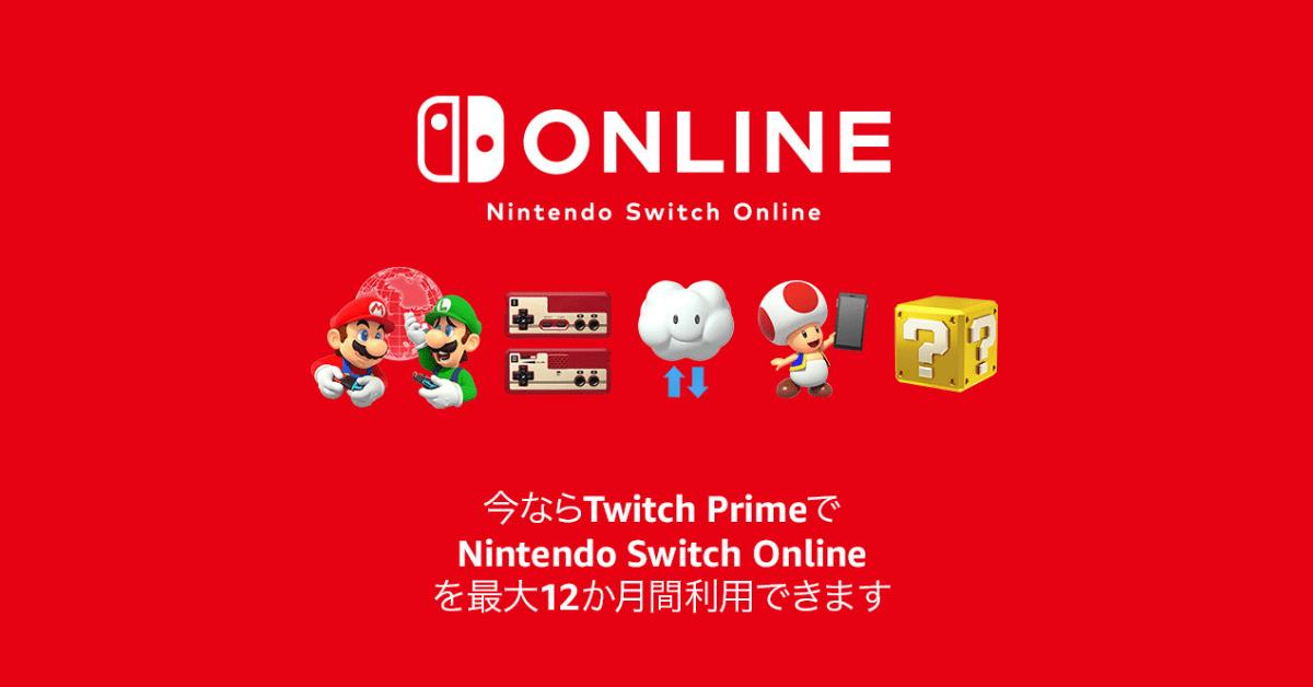 Amazonプライム会員特典「Twitch Prime」、Nintendo Switch Onlineが最大12か月間無料に