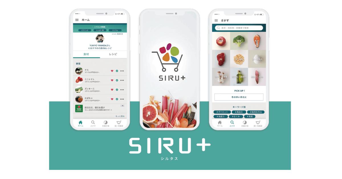 ポイントカードデータを栄養に変えるスマホアプリ「SIRU+(シルタス)」提供開始