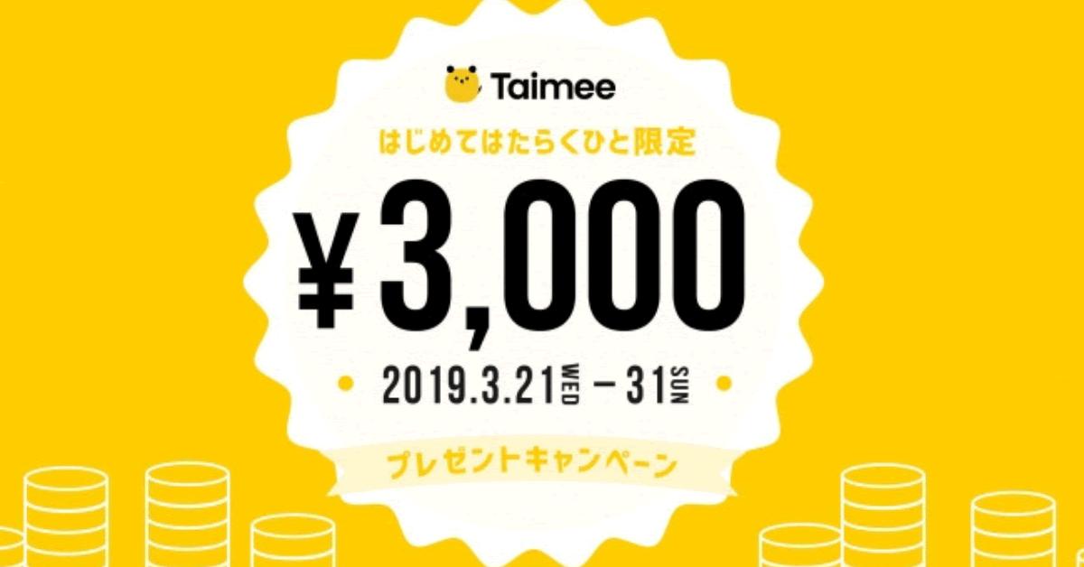 ワークシェアサービス「タイミー」、初めて働くユーザー全員に3,000円プレゼント