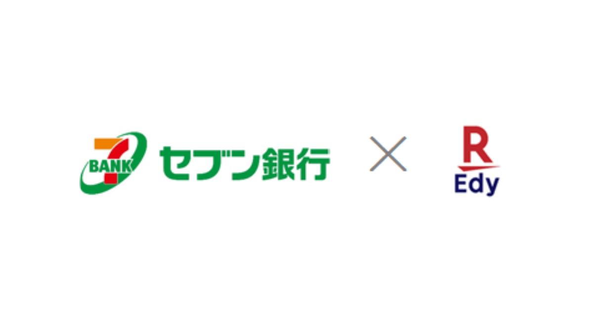 楽天Edy × セブン銀行ATM、 楽天スーパーポイント400万ポイント山分けプレゼントを実施