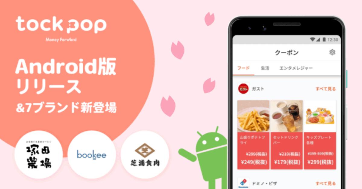 マネーフォワードの「tock pop」、Android版提供開始