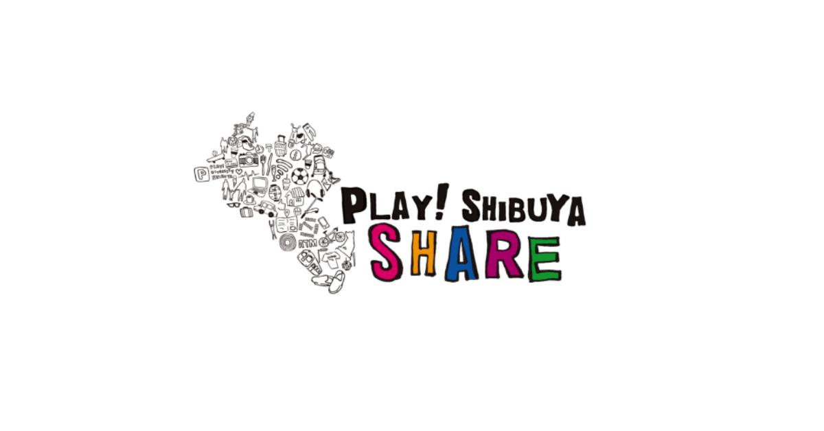 渋谷のシェアリングエコノミー拡大にAirbnb、アイカサなど参加へ