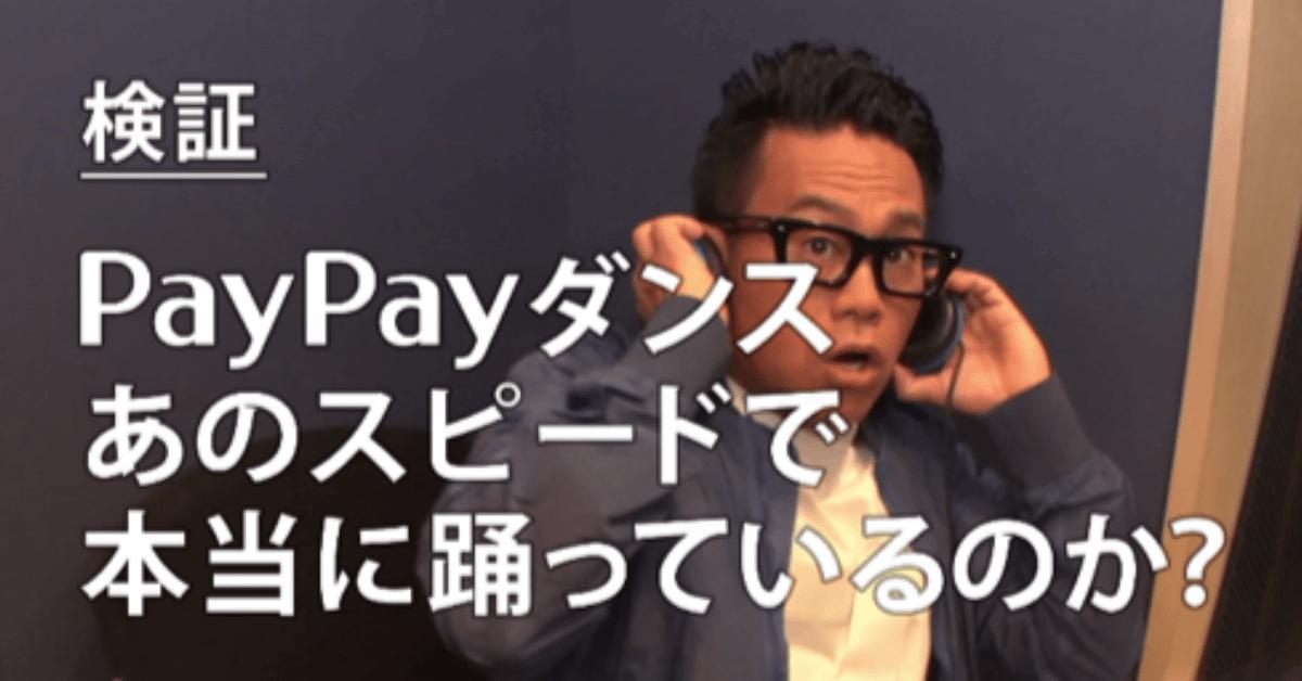 宮川大輔の検証動画『突撃PayPayチャレンジ』を公開