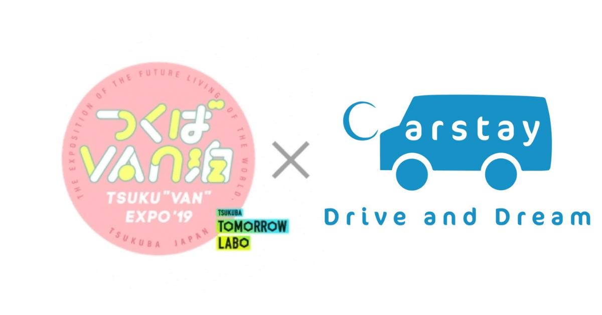 車中泊体験イベント『つくばVAN泊2019』開催 駐車場シェアリングサービス「Carstay」を導入