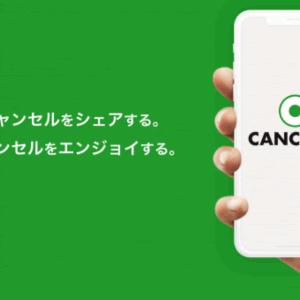 レストラン、チケットなどあらゆる突然のキャンセルをシェア・LINEでマッチング 「CANCELGE」4月開始