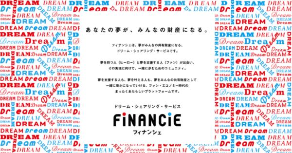 ブロックチェーン活用のドリームシェアリングサービス「FiNANCiE」オープンβ版リリース