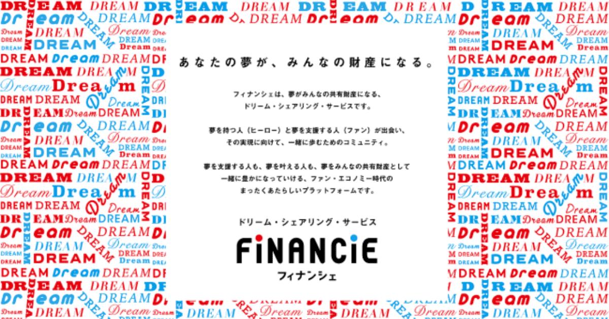 ブロックチェーン活用のドリームシェアリングサービス「FiNANCiE」、3億円を資金調達へ 本田圭佑氏、宮口あや氏がアドバイザーに