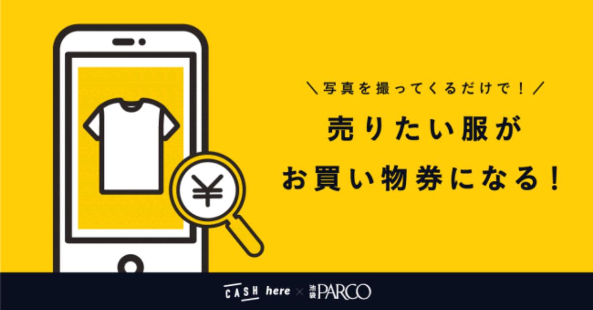 服やバッグなど即日で現金化するアプリ「CASH」、池袋パルコでポップアップストア第2弾オープン 査定金額に応じた買い物券配布