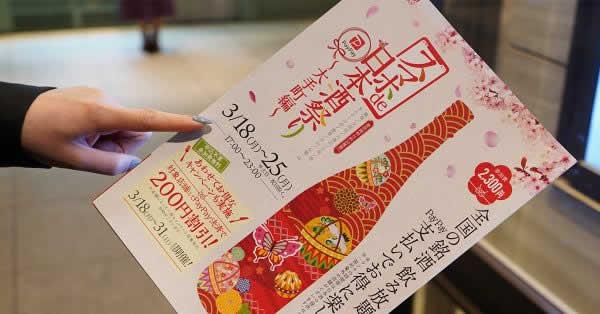 PayPay(ペイペイ)でおトクに全国の銘酒を楽しむ!『スマホ de 日本酒祭り ~大手町編~』潜入レポ