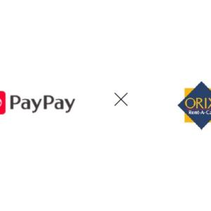 PayPay、オリックスレンタカーで利用可能に 北海道と沖縄で導入