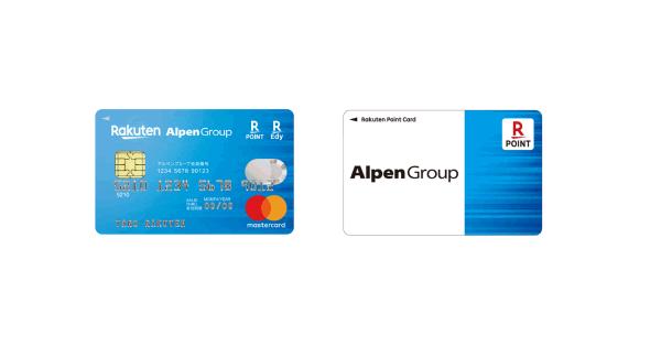 スポーツ用品店「アルペン」、楽天スーパーポイント導入へ アルペンポイントも貯まる「楽天カード」発行も
