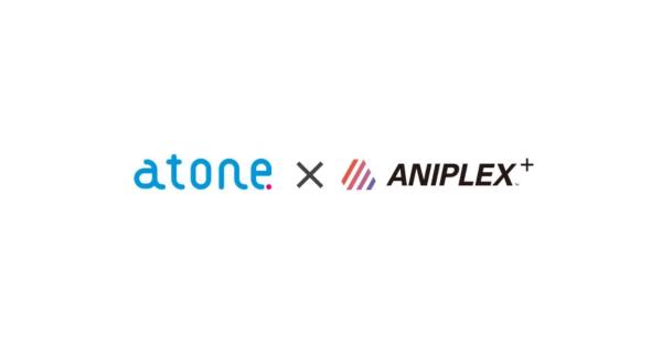 ANIPLEX+が後払いサービスatone導入