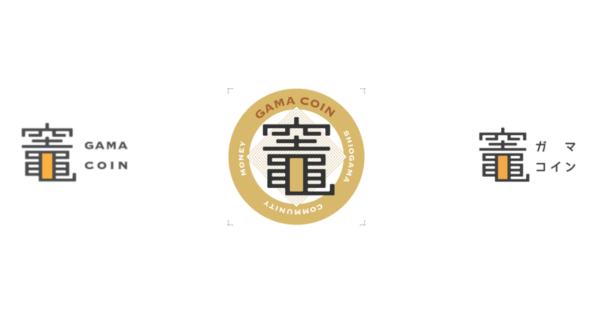 ポケットチェンジを活用したキャッシュレス決済「竈コイン」 宮城県塩竈市でスタート