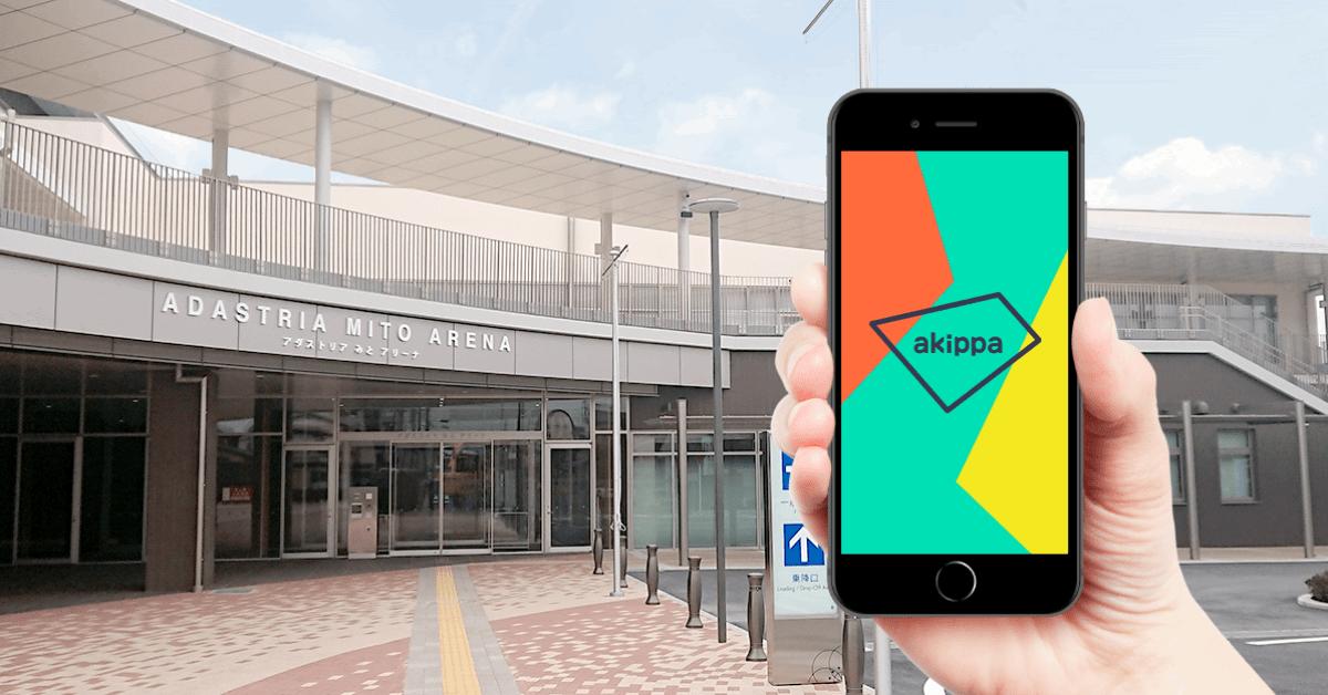 駐車場予約アプリ「akippa」、茨城ロボッツ「アダストリアみとアリーナ」の駐車場を完全予約制に
