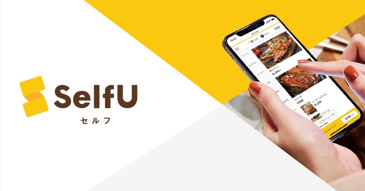 O:derシリーズの新サービス、店内モバイルオーダー&ペイ「SelfU(セルフ)」を発表