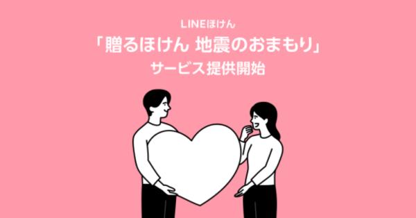 「LINEほけん」が保険のギフトサービス開始 年500円の「地震のおまもり」提供