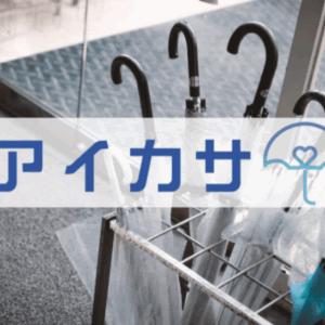 傘のシェアリングサービス「アイカサ」、東京都内キンコーズ19店舗に設置開始