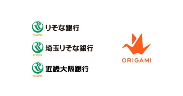 スマホ決済「Origami Pay」、りそな銀行・埼玉りそな銀行・近畿大阪銀行の口座連携が可能に