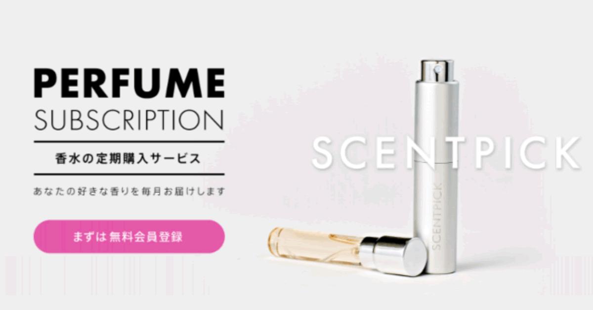 日本初、香水選び放題のサブスク「SCENTPICK」が4月開始