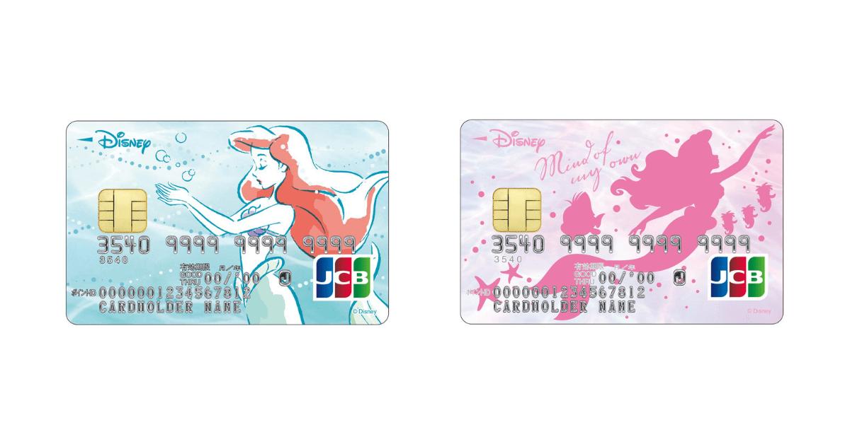 「ディズニー★JCBカード」10周年記念 新デザイン「アリエル」登場 ディズニーポイントもプレゼント
