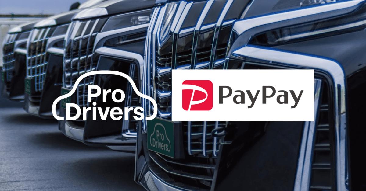 ハイヤータイムシェアリングサービス「ProDrivers(プロドラ)」、キャッシュレス決済「PayPay」を導入