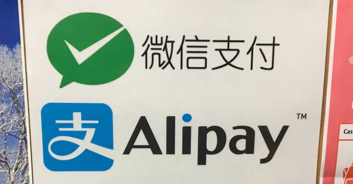 オリコが金沢中央信用組合と提携 訪日外国人向けにスマホ決済「Alipay」「WeChat Pay」拡大へ