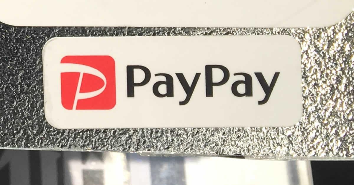PayPay(ペイペイ)3つの決済方法を特徴やメリットと合わせて解説