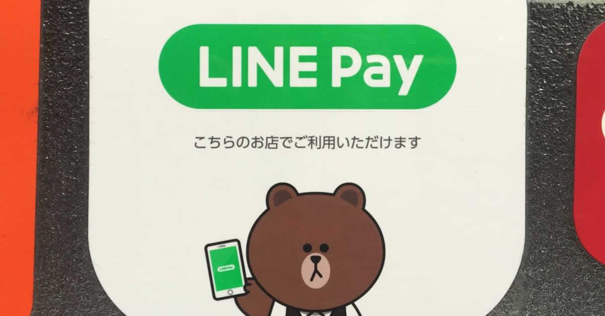 LINE Pay iOS版リリース!決済機能に特化したユーザー向けアプリ